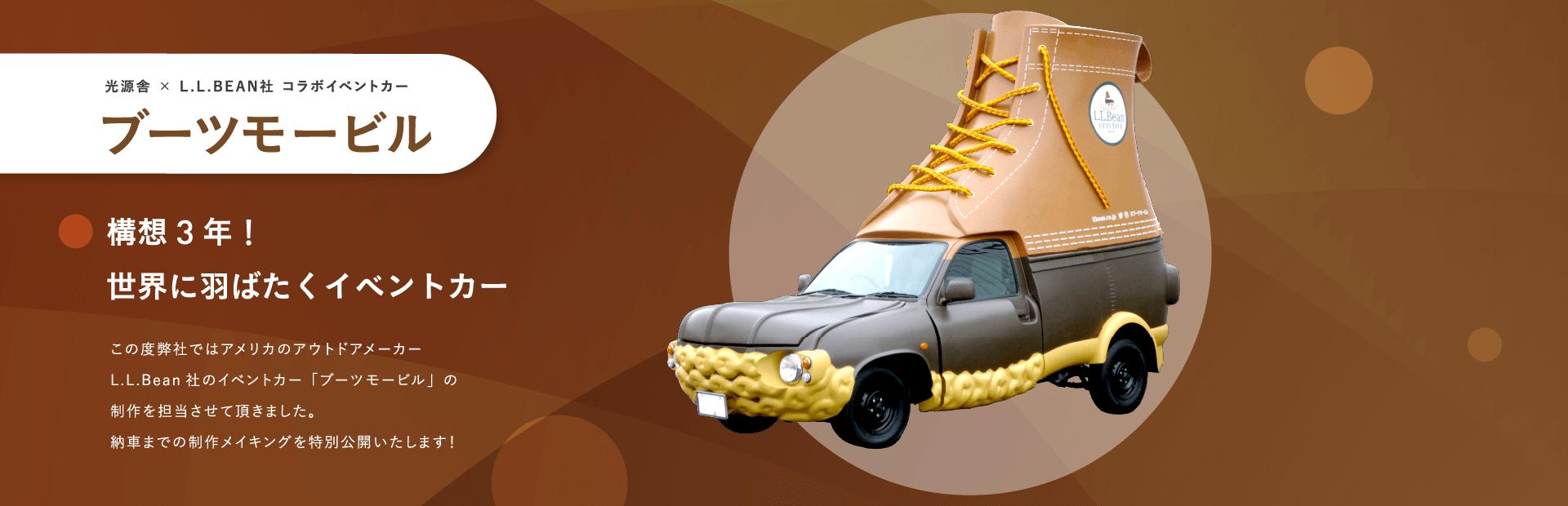 ブーツモービル