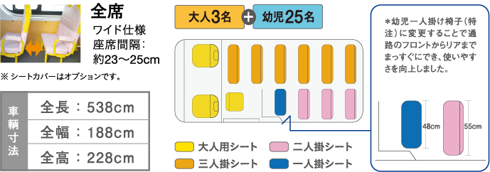 全席 座席間隔:約23cm~25cm ※ シートカバーはオプションです。